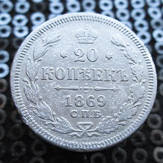 20 копеек 1869 год.Серебро.