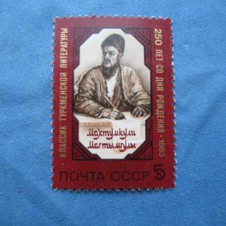 СССР 1983 год Махтумкули