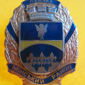 ПОДЯКА МІНСЬКИЙ РАЙОН (ОБОЛОНСЬКИЙ) МІСТА КИЕВА 2000 РІК