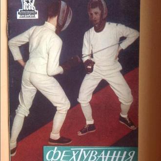 Брошюра методичка фехтование 1959 год