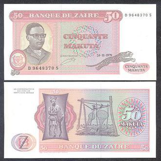 Боны Африка Заир 50 макута 1979 г.