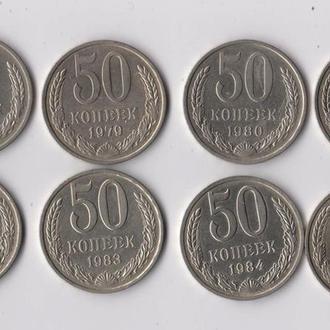 50 коп.СССР = 1964 - 1985 гг. = ПОГОДОВКА = см.описание = 8 шт.