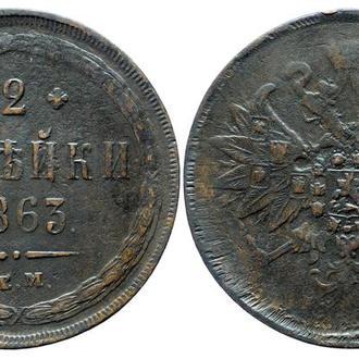 2 копейки 1863 года №4661