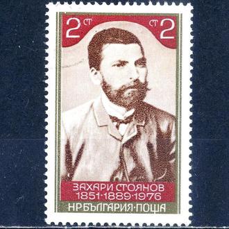 Болгария. Личности №2 (серия) 1976 г.