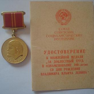 """Медаль """"За Доблестный Труд"""" с доком"""