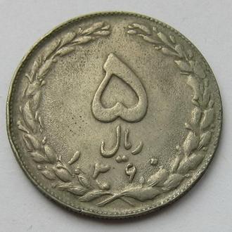 Иран 5 риал 1981 (KM#1234)