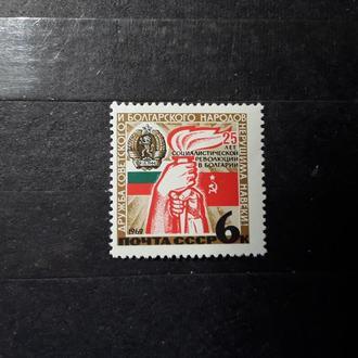 Марки СССР...25 лет социалистической революции в Болгарии.