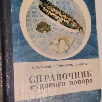 Справочник судового повара М.Бучкарик