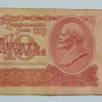 СССР 10 рублей