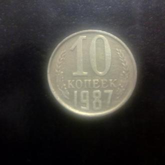 10 копеек (1987) СССР.