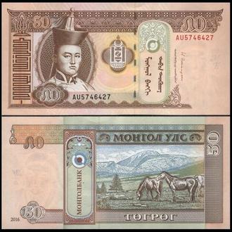 МОНГОЛИЯ 50 тугриков 2016г. UNC
