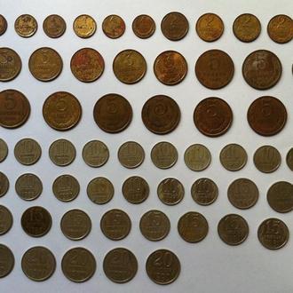 СССР 65 монет разные номиналы разные годы ( без повторов )