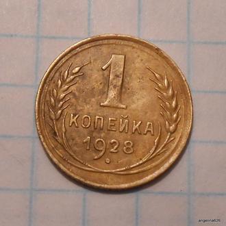 1 копейка 1928 №789