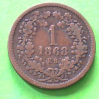 1 Крейцер 1868 г КВ Австро-Венгрия