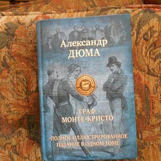 А.Дюма ''Граф Монте-Кристо'' (иллюстрированное издание) 2010г.