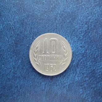 Болгария 10 стотинок, 1962