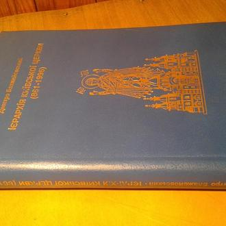 Блажейовський Дмитро. Ієрархія київської церкви (861-1996)