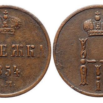 Денежка 1854 года №4360