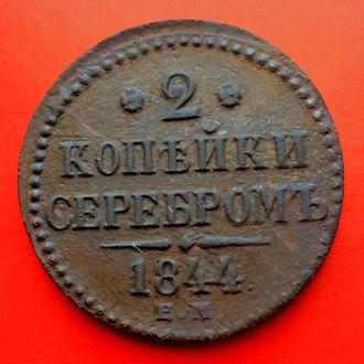 2 копейки серебром 1844 год