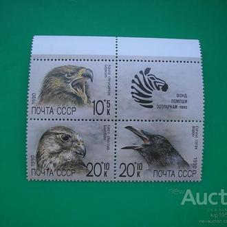 СССР. 1990 Животные зоопарков MNH