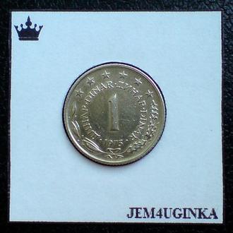 Югославия. 1 динар 1975 г.  XF