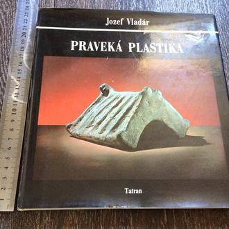 Praveka plastika (Пластика доисторических времен на терр. Словакии)