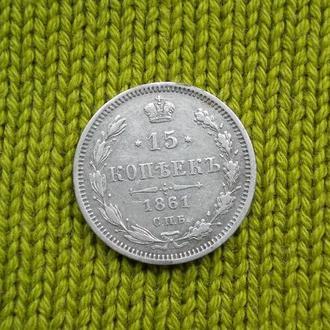 15 копеек 1861 г СПБ ФБ