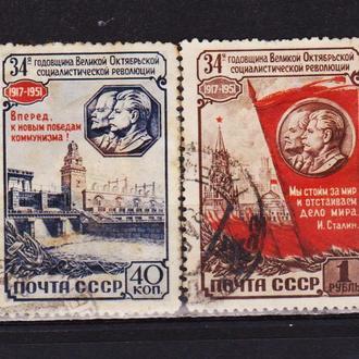 1951г 34-я годовщина Октября Полная серия