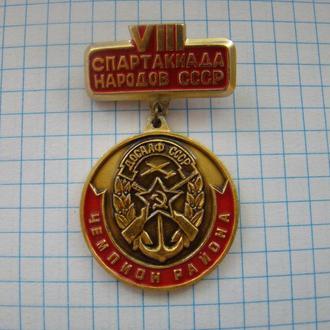 ДОСААФ VIII спартакиада народов СССР. Чемпион района.