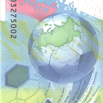 100 рублей 2018 Чемпионат Мира по футболу в UNC серия АВ