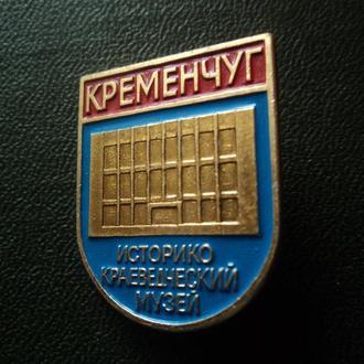 Кременчуг. Историко-краеведческий музей.