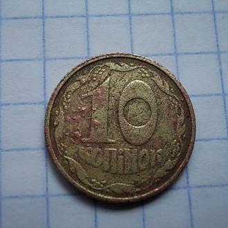 10 копеек 1994 года. 2Ва(г)к.