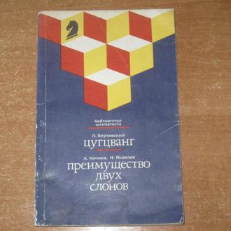 Книга про шахматы. Преимущество двух слонов