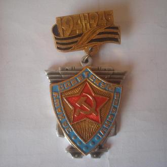 Знак За нашу Советскую Родину