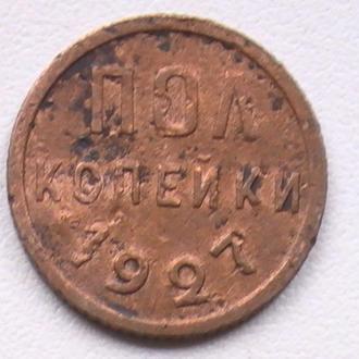 Пол Копейки 1927 г СССР 1/2 Копейки Пів Копійки 1927 р СРСР
