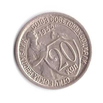 1933 СССР 20 копеек