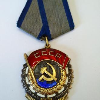 Орден Трудового Красного Знамени оригинал, сохран! 384420