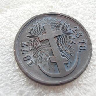 Медаль В память Русско-Турецкой войны 1877- 1878 медь