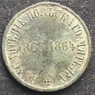 Медаль За усмирение польского мятежа 1863-1864