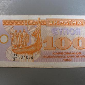 100 Купонів Купонов Україна Украина 1992