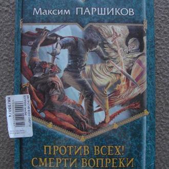 """Максим Паршиков """"Против всех! Смерти вопреки""""."""