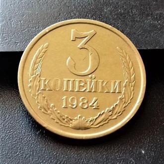 MN СССР 3 копейки 1984 г.