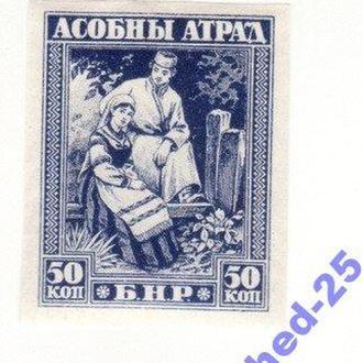 Булак-Балахович 50 копеек  редкая без перфор. 1920