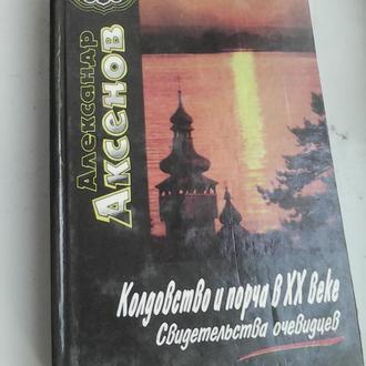 А.Аксёнов Колдовство и порча в 20м веке.