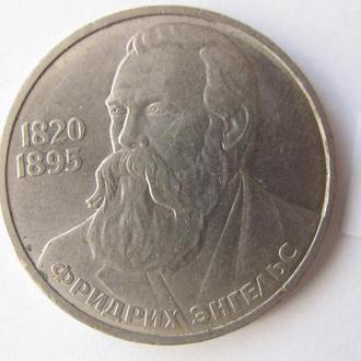 1 рубль 1985 г. Фридрих Энгель