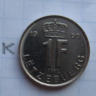 ЛЮКСЕМБУРГ, 1 франк 1990 года.