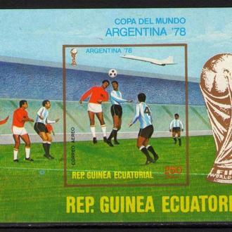 ГВИНЕЯ ЭКВ 1977 ** ФУТБОЛ FIFA ЧЕМП МИРА АРГЕНТИНА-78 БЛ БЗ 6-00 ЕВРО MNH