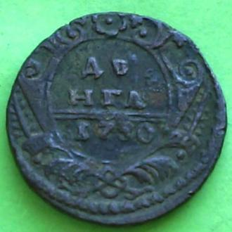 Деньга 1730 год.