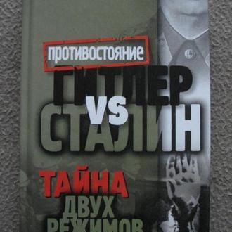 """Алексей Крючков """"Гитлер vs Сталин. Тайна двух режимов""""."""