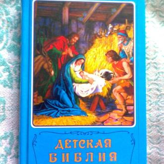 Детская Библия (книга новая)